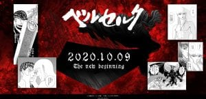 "New ""Berserk"" Announcement Scheduled On Oct 9, 2020: ""The New Beginning"""